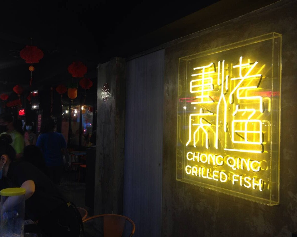 重庆烤鱼 Chong Qing Grilled Fish