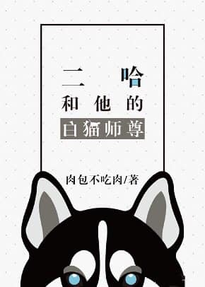 Husky And The White Cat Shizun