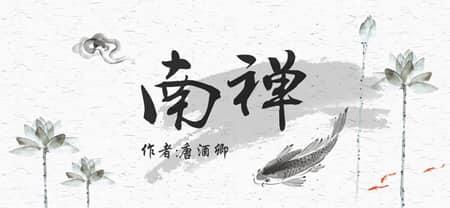 Nan Chan 南 禅