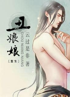 Ugly Empress 丑娘娘