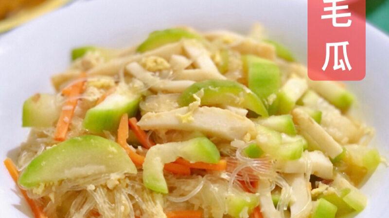 Stir Fried Hairy Gourd 炒毛瓜
